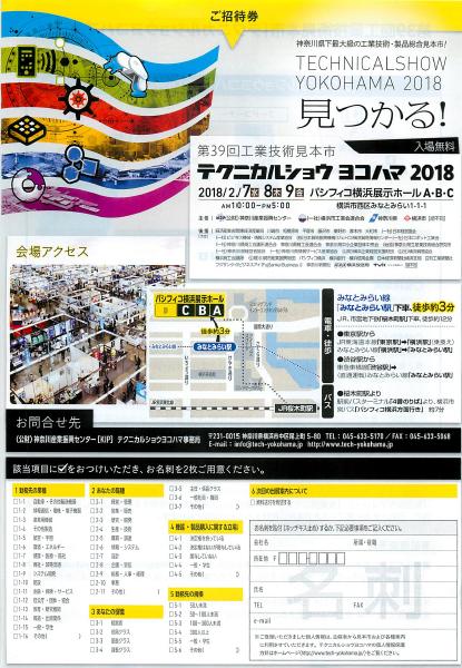 テクニカルショー ヨコハマ 2018
