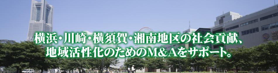 横浜・川崎・横須賀・湘南地区の社会貢献、 地域活性化のためのM&Aをサポート。